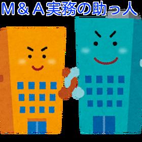 M&A実務の助っ人のイメージ
